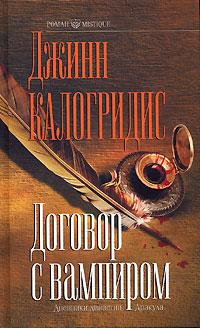 Договор с вампиром обложка книги