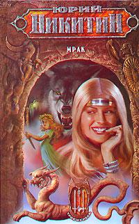 Никитин Ю.А. - Мрак обложка книги
