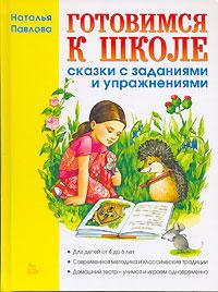 Павлова Н.Н. - Готовимся к школе. Сказки с заданиями и упражнениями обложка книги