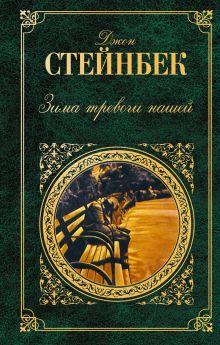 Стейнбек Д. - Зима тревоги нашей: романы обложка книги