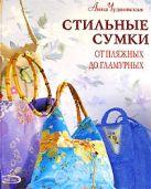 Чудновская А.Г. - Стильные сумки от пляжных до гламурных' обложка книги