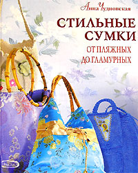 Стильные сумки от пляжных до гламурных обложка книги
