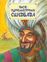- Все путешествия Синдбада (ил. М. Митрофанова) обложка книги