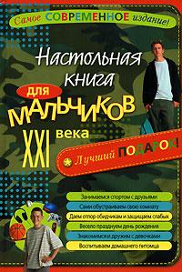- Настольная книга для мальчиков ХХI века обложка книги