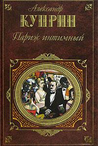 Куприн А.И. - Париж интимный обложка книги