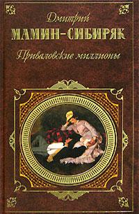 Приваловские миллионы обложка книги