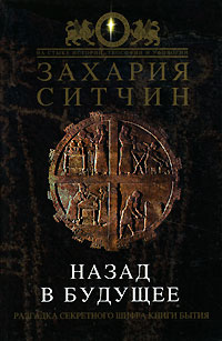 Ситчин З. - Назад в будущее обложка книги