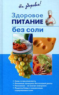 Родионова И.А. - Здоровое питание без соли обложка книги