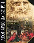 Леонардо Д.В. - Записные книжки' обложка книги