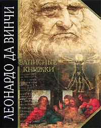 Записные книжки обложка книги