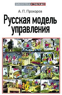 Русская модель управления обложка книги