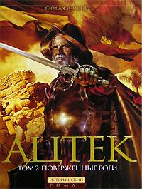 Ацтек: Том 2: Поверженные боги обложка книги
