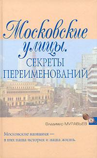 Муравьев В.Б. - Московские улицы. Секреты переименований обложка книги