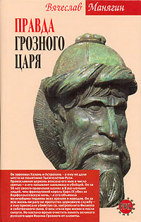 Правда Грозного царя обложка книги