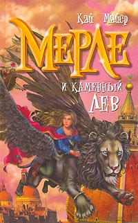 Майер К. - Мерле и каменный лев обложка книги