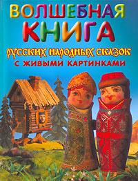 - Волшебная книга русских народных сказок с живыми картинками обложка книги