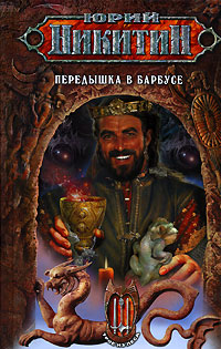 Никитин Ю.А. - Передышка в Барбусе обложка книги