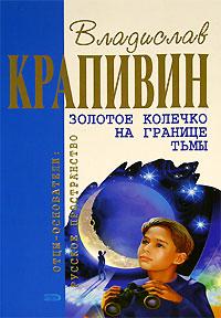 Крапивин В.П. - Золотое колечко на границе тьмы обложка книги