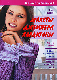 Свеженцева Н.А. - Жакеты, джемпера, кардиганы обложка книги