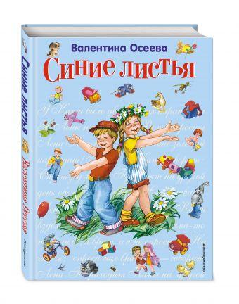 Синие листья Осеева В.А.