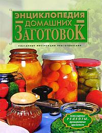 Энциклопедия домашних заготовок обложка книги