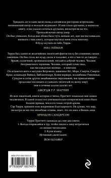 Обложка сзади Мрачный Жнец Терри Пратчетт