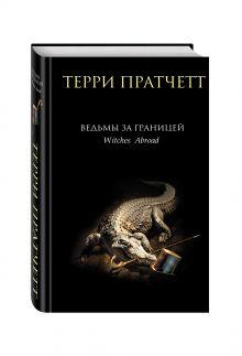 Пратчетт Т. - Ведьмы за границей обложка книги