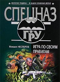 Нестеров М.П. - Игра по своим правилам обложка книги