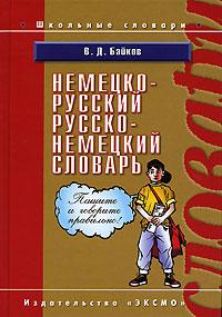 Байков В.Д. - Немецко-русский, русско-немецкий словарь обложка книги