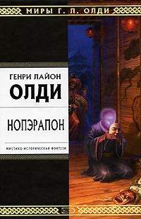 Олди Г.Л. - Нопэрапон, или По образу и подобию обложка книги