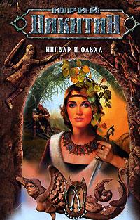 Никитин Ю.А. - Ингвар и Ольха обложка книги