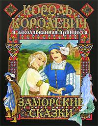 - Король, королевич и заколдованная принцесса. Заморские сказки обложка книги