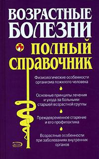 Возрастные болезни. Полный справочник обложка книги