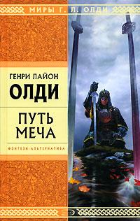 Олди Г.Л. - Путь Меча обложка книги