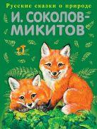 Соколов-Микитов И. - Русский лес' обложка книги