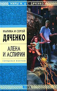 Дяченко М.Ю., Дяченко С.С. - Алена и Аспирин обложка книги