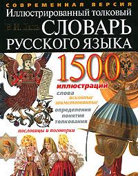 Иллюстрированный толковый словарь русского языка обложка книги