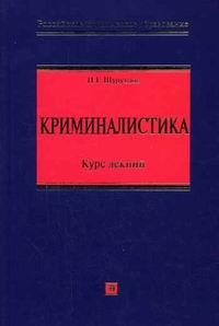 Шурухнов Н.Г. - Криминалистика: Курс лекций обложка книги