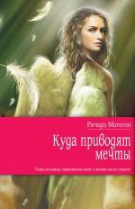 Матесон Р. - Куда приводят мечты обложка книги