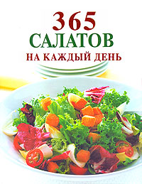 - 365 салатов на каждый день обложка книги