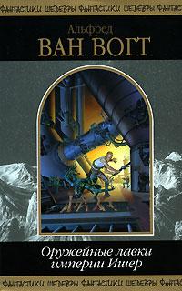Ван В.А. - Оружейные лавки империи Ишер обложка книги