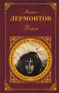 Лермонтов М.Ю. - Демон обложка книги