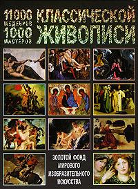 Мосин И. - 11000 шедевров, 1000 мастеров классической живописи обложка книги