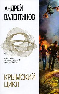 Валентинов А. - Крымский цикл обложка книги