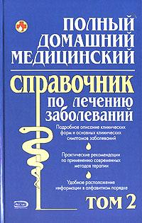 Елисеев Ю.Ю. - Полный домашний медицинский справочник по лечению заболеваний. Том 2 обложка книги