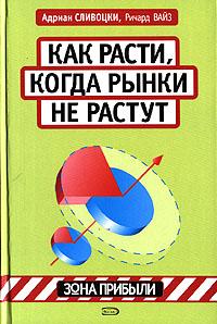 Сливоцки А., Вайз Р. - Как расти, когда рынки не растут обложка книги