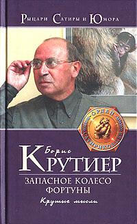 Крутиер Б. - Запасное колесо Фортуны. Крутые мысли обложка книги