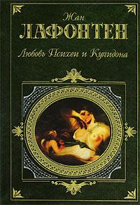 Любовь Психеи и Купидона обложка книги