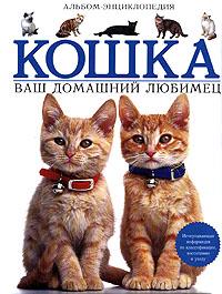 Кошка. Ваш домашний любимец. Альбом - энциклопедия Аткинс К.