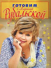 Рубальская Л.А. - Готовим с Ларисой Рубальской обложка книги